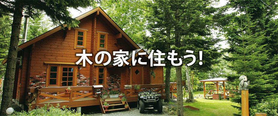 北海道×ログハウス
